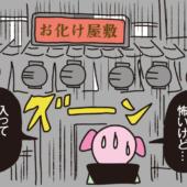 「日本最古のお化け屋敷:浅草花やしき②」歴史×台東区を漫画で学ぶ!Vol.24